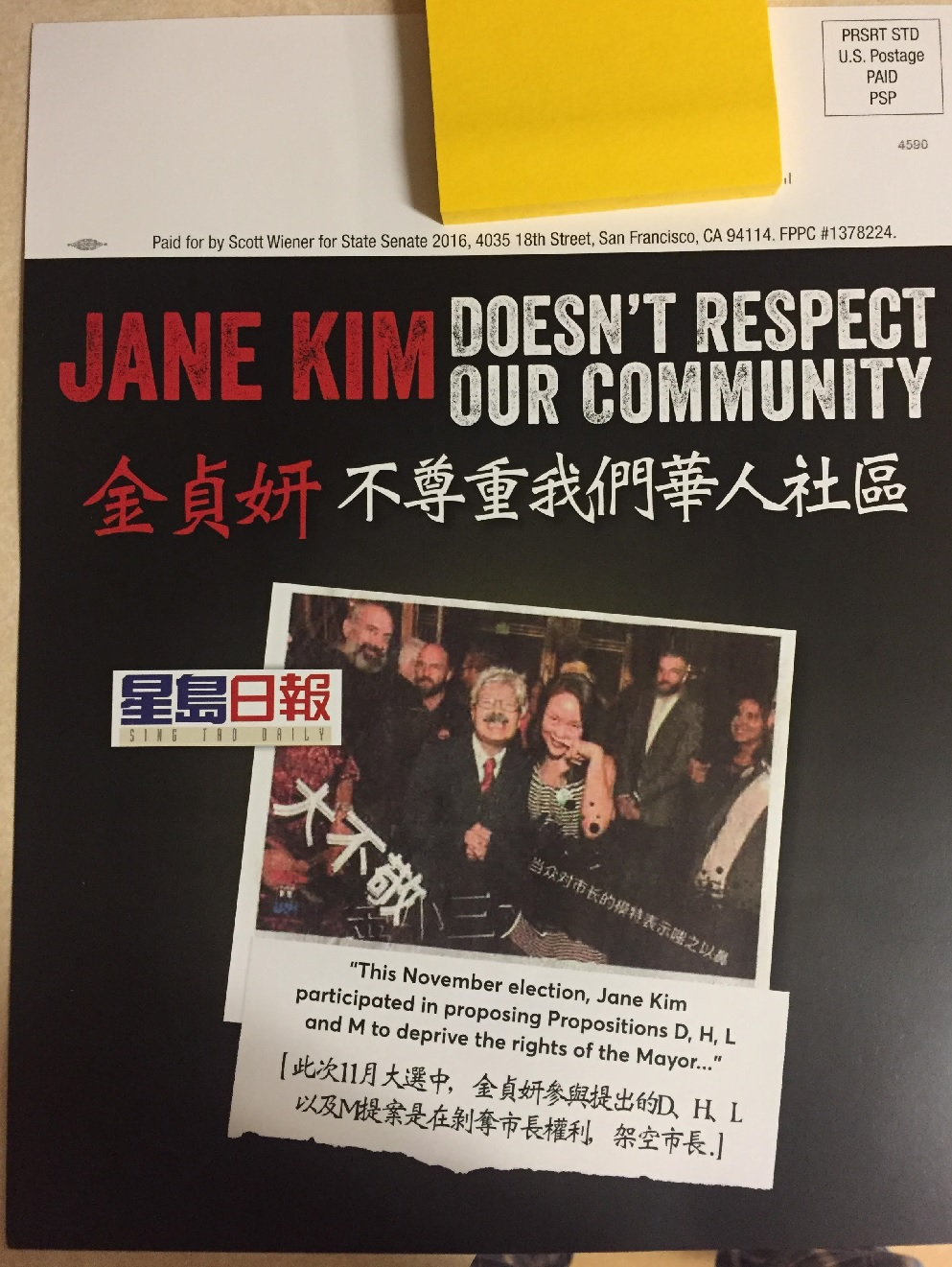 The Wiener campaign uses a photo that Sing Tao daily used -- upsetting the photographer who supports Jane Kim. Original photo by Gooch